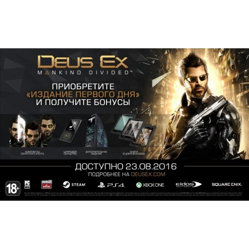 DEUS EX: MANKIND DIVIDED. Day one edition. (PS4)