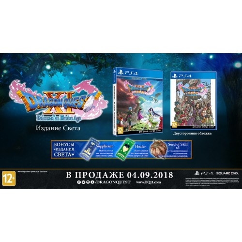 DRAGON QUEST XI: Echoes of an Elusive Age – Издание Света (PS4)