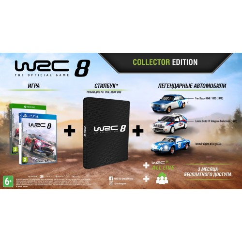 WRC 8 Collector Edition (PS4)