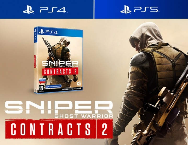 Sniper: Ghost Warrior Contracts 2 (PS4 / PS5)