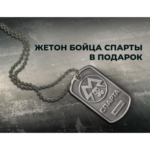 Подарок: Жетон бойца Спарты
