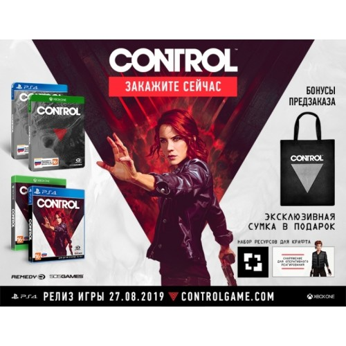 Подарок: Сумка Control